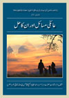 Issues of Family Life and its Resolution (Urdu)
